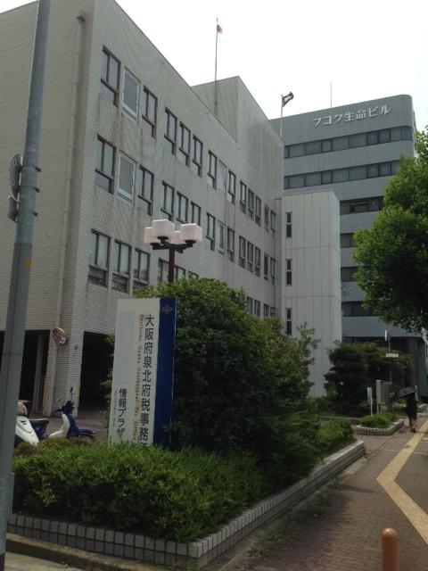大阪府泉北府税事務所